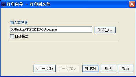 软件打印到文件提示