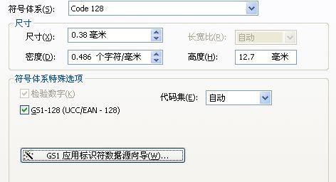 使能EAN/UCC条码