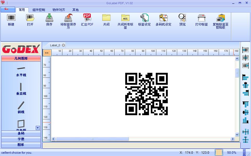 GoLabel PDF编辑软件