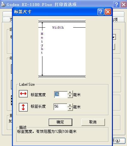 EZ-1100+驱动标签设定