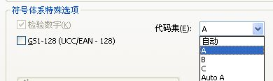 Code128 A代码集