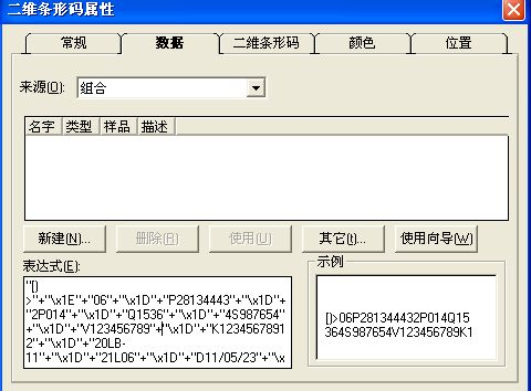 二維碼生成平臺(EnCodeQr.dll,EnDataMat