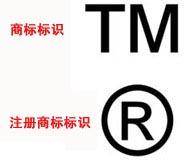 商标与注册商标