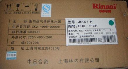 林内燃气热水器外包装箱标签